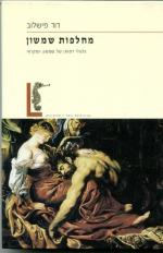 מחלפות שמשון: גלגולי דמותו של שמשון המקראי