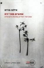 אוהבים מוכי ירח: עגנון ושיר השירים בתרבות הישראלית