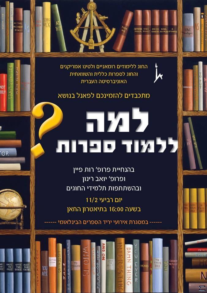 למה ללמוד ספרות?