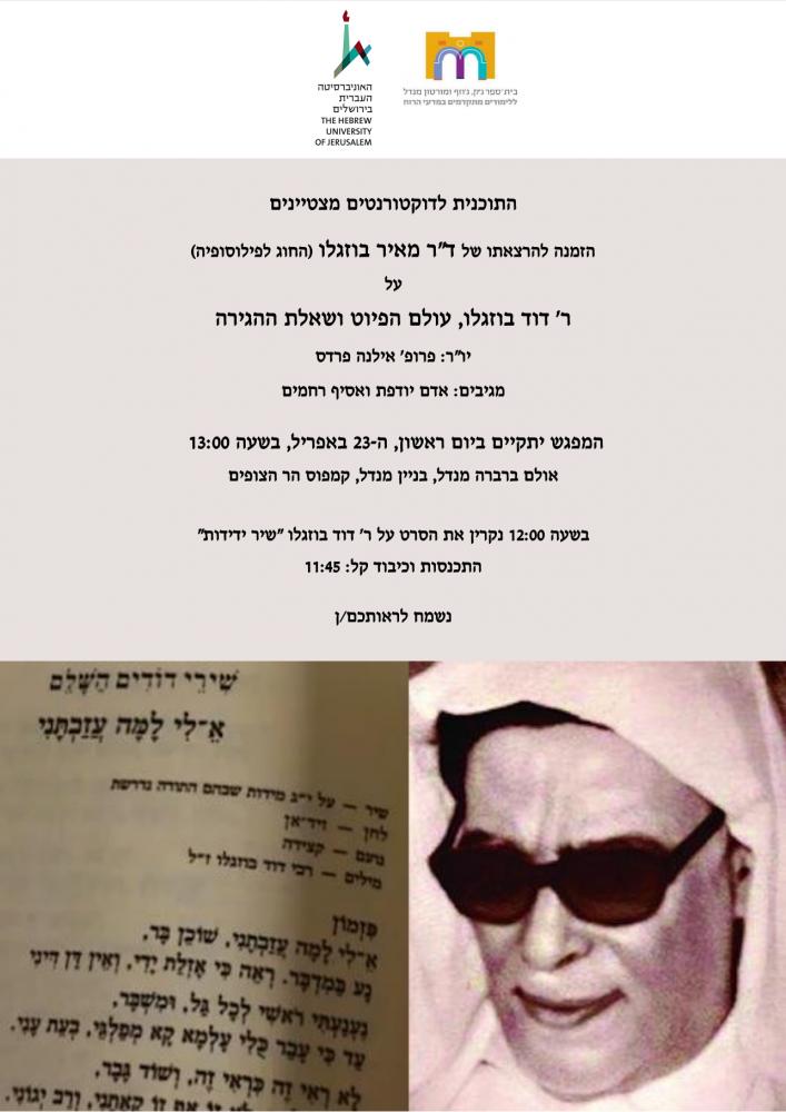 דוד בוזגלו, עולם הפיוט ושאלת ההגירה - הרצאתו של מאיר בוזגלו
